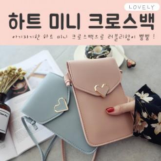 *핑크돼지*하트미니크로스/크로스백/가방/미니가방