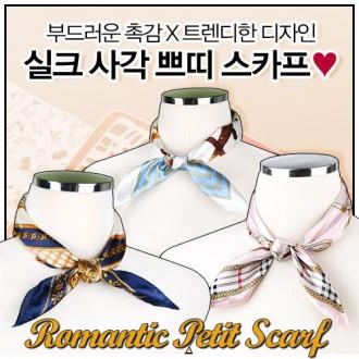 [에스디몰]로맨틱실크쁘띠스카프/공단실크/사각스카프