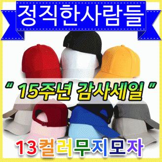 모자 무지모자 야구모자 단체모자 볼캡 /정직한사람들