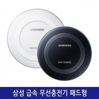 삼성 급속 무선충전기 패드형 EP-PN920