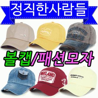 모자 야구모자 캡모자 볼캡 군모 썬캡/정직한사람들