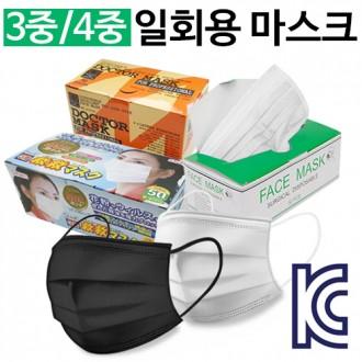 [ANB7]KC인증/3중필터/일회용마스크/4중/활성탄마스크
