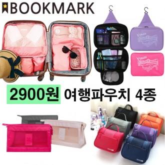 북마크몰) 2900원 균일가 여행파우치 모음전/사은품
