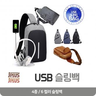 [제이플러스]여행용품 USB 슬링백 크로스백 모음전