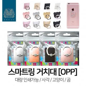 [금깨비상회]스마트링 홀더 핸드폰케이스 거치대 OPP