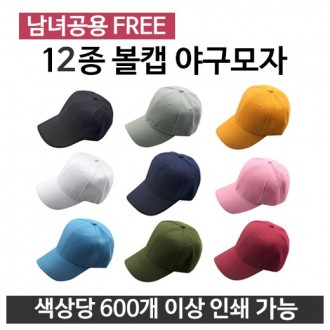 [ANB7]12종볼캡야구모자/스냅백/무지모자/썬캡/레저용