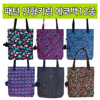[트랜드뷰]b190/키플링캐주얼가방/보조가방/숄더가방