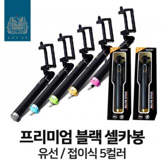 [금깨비상회]고급블랙셀카봉 유선셀카봉 접이식셀카봉