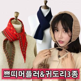 [트랜드뷰] 4501 귀도리&쁘띠머플러7종/목도리/귀마개