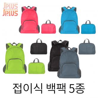 [제이플러스]여행용품 접이식백팩 포켓백팩 5컬러