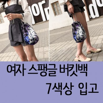 [자파월드]스팽글버킷백/스팽글/버킷백/여자가방/신상