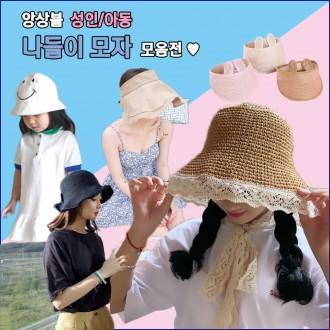 [앙상블] 성인/아동 나들이 모자/밀집/왕골/썬캡/여름