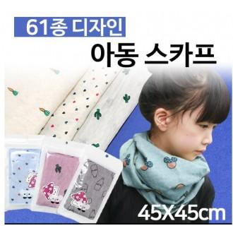 [ANB7]KC인증/61종아동스카프/아동머플러/손수건