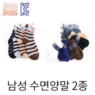 [제이플러스]kc 남성무지 수면양말 남성스트 품질굿