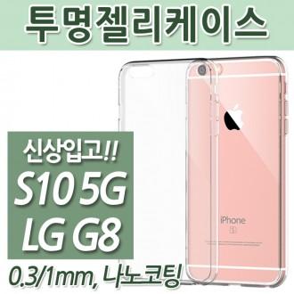 [월드온]100종 투명젤리 케이스 아이폰x xr g8 S10 5g