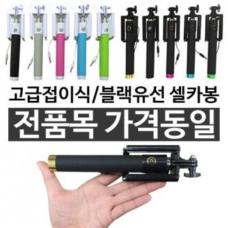 [ANB7]고급블랙셀카봉/고급접이식셀카봉/갤럭시노트9