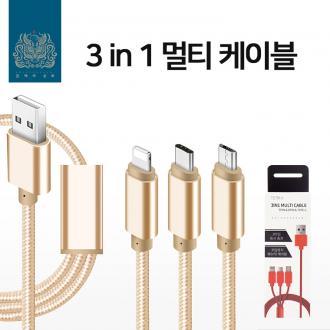 [금깨비상회]3IN1 멀티 충전 케이블 고급박스