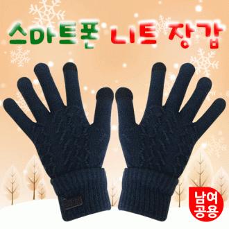 [장갑]장갑/겨울장갑/방한장갑/털장갑/터치장갑/비니