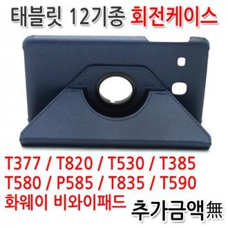 [월드온]T377 T580 T530 P585 T385 화웨이 회전케이스