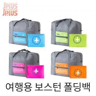 [제이플러스]여행용품 보스턴백 폴딩백 여행용파우치