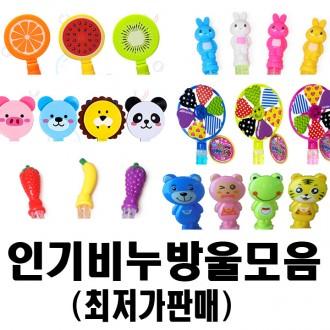(기확상품)인기비누방울7종/선택가능/어린이단체선물