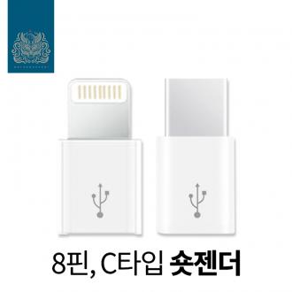 [금깨비상회]숏 젠더 8핀젠더 c타입젠더 벌크낱개포장