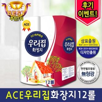 [출시기념] 도매꾹 단독특가/우리집화장지/23M3겹12롤