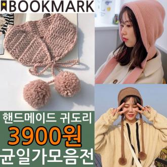 북마크몰)KC인증 3900원 핸드메이드 니트 귀도리 모음