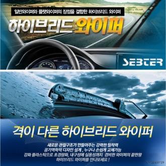 [CL]차량용 하이브리드 와이퍼 관절와이퍼 저소음