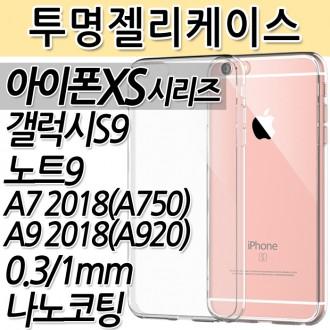 [월드온]100종 투명젤리 케이스 아이폰x/xs/xr 노트9