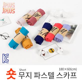 [제이플러스] kc인증 봄 무지 파스텔스카프 컬러20종