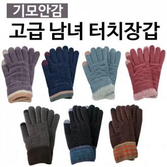 [ANB7]기모안감/프리미엄/스마트폰터치장갑/남녀장갑