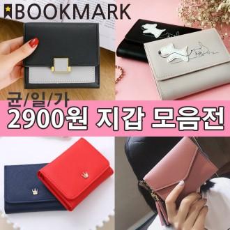 북마크몰)KC인증 2900원 심플 여성지갑 모음/반지갑