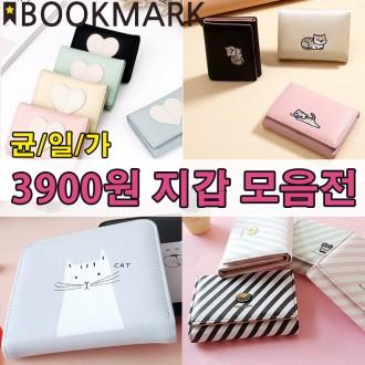 북마크몰) 3900원 트렌드지갑/모음전/여성지갑/KC인증