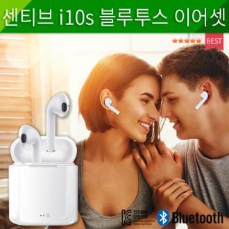 이어팟/에어팟/애플이어폰/신상품/i10s블루투스이어셋
