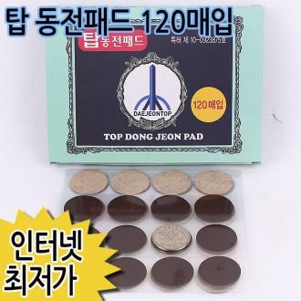 탑 동전패드 / 120 매