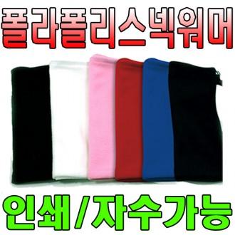 [지나산업]자수/인쇄 넉넉한사이즈/멀티스카프/넥워머
