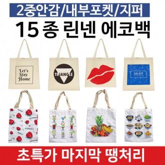 [ANB7]땡처리/린넨에코백/캔버스백/지퍼/2중안감