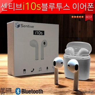 KC인증/코드리스/에어팟ST/i8미니/i10S블루투스이어셋