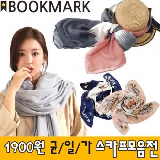북마크몰) 1900원 봄 신상 스카프 모음/쁘띠/롱스카프