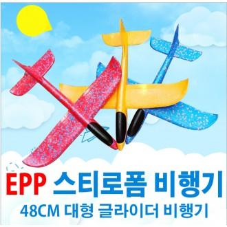나혼자산다 성훈비행기 EPP스티로폼 글라이더 비행기