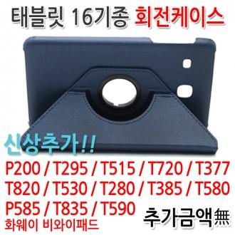 [월드온]T515 T720 T580 T530 P585 T820 T377 T835 T860 화웨이 회전케이스