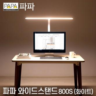 [예약판매]파파 LED와이드스탠드 800S (화이트) / 학습용 사무용