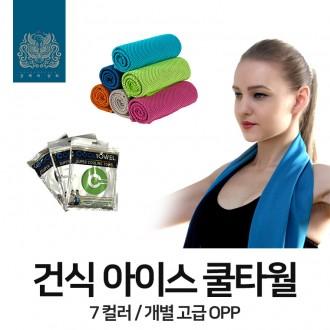 [금깨비상회]쿨타올 아이스쿨타올 등산 헬스 고급포장