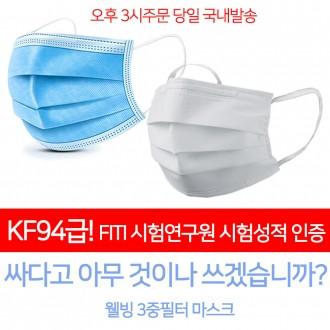 [KF94급] 3D 입체 3중구조 일회용마스크 블루/화이트 당일발송