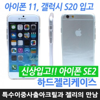 월드온 하드젤리케이스 투명 아크릴 노트10 s20 애플 SE2