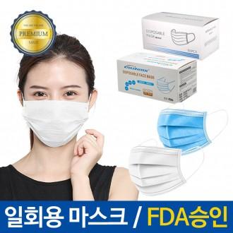국내발송/프리미엄 FDA승인/3중 입체 일회용 마스크 1Box (50매입) / 4중 입체마스크(10매) / 성인용 대형