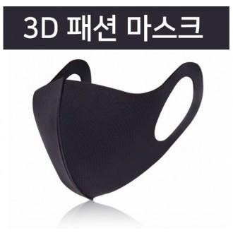 [ANB7]고급형 3D입체 마스크/패션마스크/연예인마스크/블랙마스크/일회용마스크/면마스크