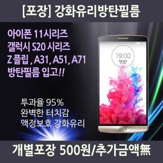 [월드온]강화유리 벌크 방탄필름 PET 국산우레탄 아이폰11 노트10 S20 Z플립 A31 A51 A71