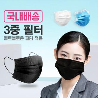 [당일발송]KC인증/일회용 마스크 벌크포장 화이트 블랙 블루 아동용마스크(50개단위판매) 와이어내장